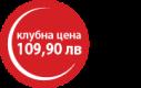 109.90 club price